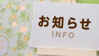 東京五輪の影響で祝日が変更 7月・8月・10月のカレンダーは要注意!