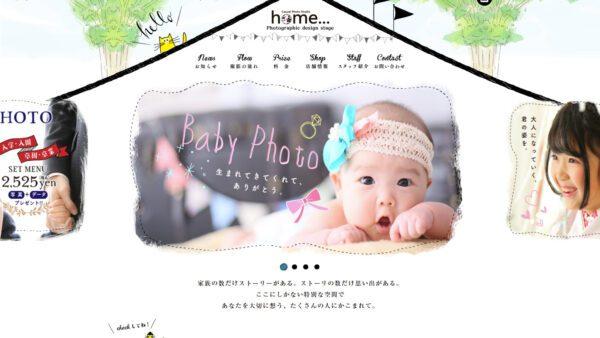 カジュアルフォトスタジオhome… ホームページ制作