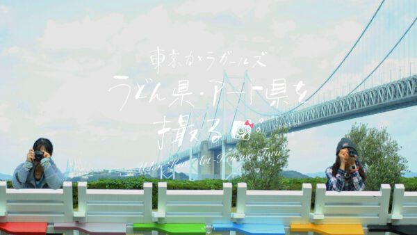 うどん県・アート県を撮る-東京カメラガールズ- ホームページ制作