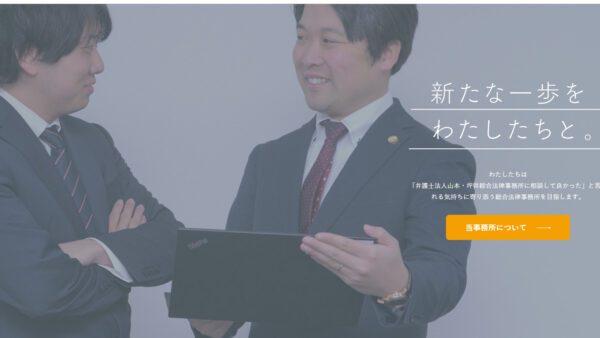 弁護士法人山本・坪井綜合法律事務所(高松オフィス)