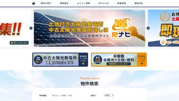 土地付き太陽光発電所・中古太陽光発電所探し Rナビ WEBアプリケーション