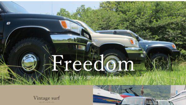 トヨタのハイラックスサーフ専門サイト「VEHICLE」ホームページ制作
