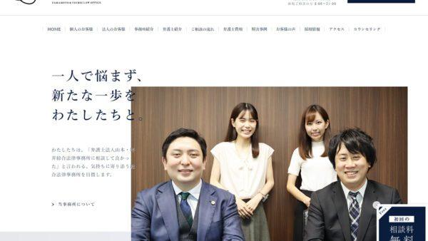 弁護士法人山本・坪井綜合法律事務所(福岡オフィス)ホームページ制作
