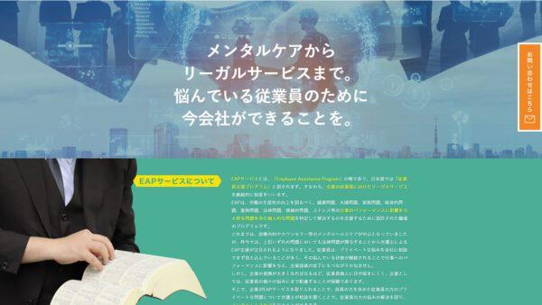 弁護士法人山本・坪井綜合法律事務所 EAPサービス ホームページ制作