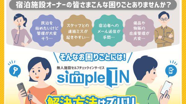 simpleIN(シンプルイン) チラシ作成